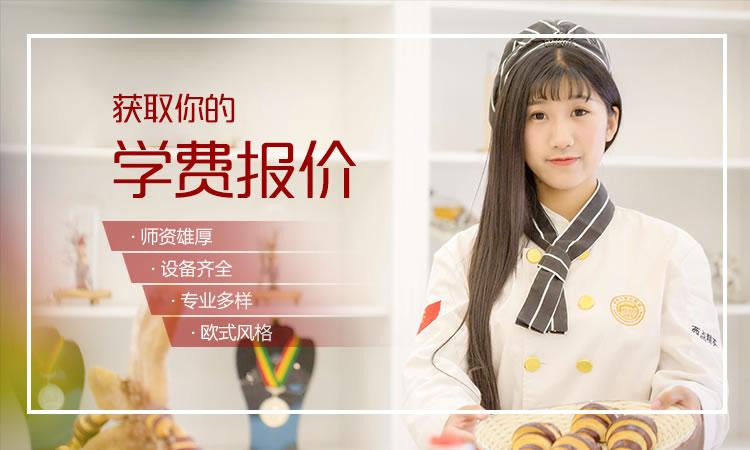 沈阳新东方烹饪学校 西点西餐学院